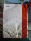 山西省民间故事集成系列丛书------------晋城市系列------------【高平县故事歌谣谚语】---------虒人永久珍藏