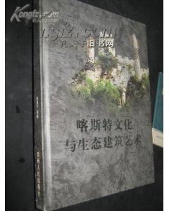 喀斯特文化与生态建筑艺术——贵州喀斯特旅游资源的科技文化品位研究(8开精装本1.5公斤)