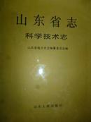 山东省志科学技术志(64)