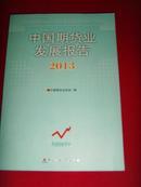 中国期货业发展报告2013(全新)
