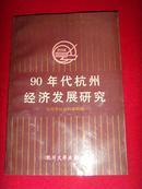 90年代杭州经济发展研究(稀缺书)