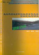 先秦典籍述录中国北方少数民族资料汇编与研究