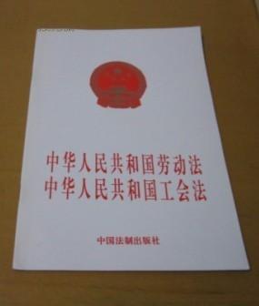 中华人民共和国劳动法 中华人民共和国工会法
