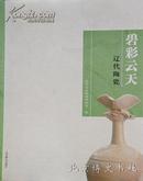碧彩云天-辽代陶瓷