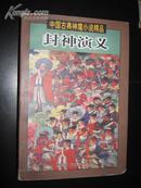 封神演义(中国古典神魔小说精品)