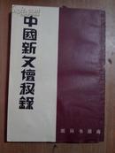 中国新文坛秘录<繁体竖版>