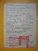 1953年回乡转业建设军人登记表