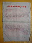 毛主席关于养猪的一封信——8开