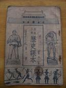1954年人民教育出版社六版《高级小学历史课本》第二册