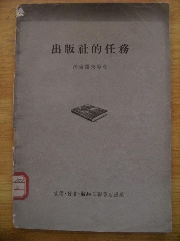1954年初版《出版社的任务》一册