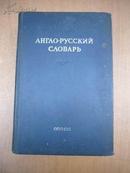 俄英大词典    1946年   好品