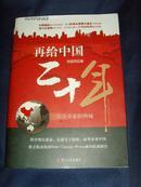 【中国经济发展研究书籍·徐国芳】再给中国二十年;一位企业家的呐喊