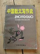 中国散文写作史 作者签名本 90年1版1印 包邮挂