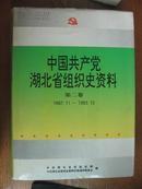 中国共产党湖北省组织史资料[第二卷1987--1993]