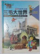 三毛大世界 :打开世界之窗+漫游锦绣中华 2本合售/移BT