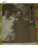 岁月有情 我与画家李世南30年平凡之交的真实故事 四川美术出版社