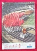 解放军画报 1965年第11期【差4页,中华人民共和国第二届运动会毛主席刘少奇等到会合影】