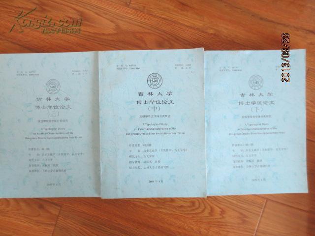 【学术资料】崎川隆著《宾组甲骨文字体分类研究》(全三册 吉林大学博士学位论文 2.5公斤 包邮)