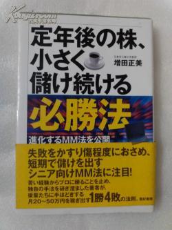 定年后の株小さく储け壳ける必胜法(日文原版)