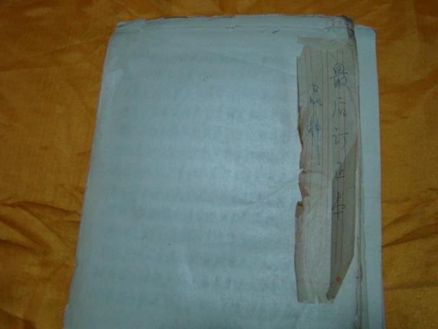 贺新民 《骆驼学 我国骆驼的主要品种》(手稿)