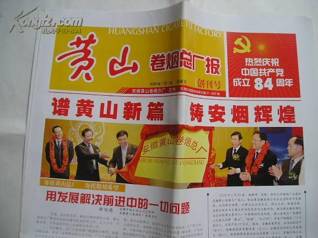 创刊号....……黄山卷烟总厂报 2005年