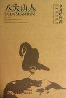 中国好丹青 大师册页精品 八大山人 39副高清大图 画集