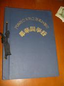 河南省立水利工程专科学校毕业同学录