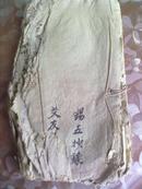 手抄老中药书(150方全,有膏.丸.丹.汤等方)残破