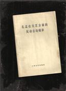 孔孟在文艺方面的反动言论辑录 人民文学出版社 试编本