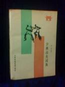 少林功夫词典【1988年一版一印】