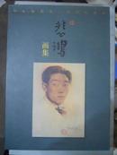 悲鸿画集(纪念徐悲鸿一百周年诞辰 )8开精装带外盒,徐悲鸿画集.