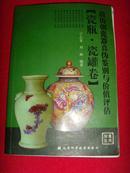 【青花瓷史鉴书籍·宁云龙】清历朝瓷器真伪鉴别与价值评估(瓷瓶·瓷罐卷)