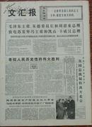 文汇报,第10268号,1975年12月6日(福特离开北京,复旦大学哲学系专业调查,沿着毛主席教育路线前进专版)