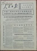 人民日报,第10046号,1976年1月10日(六版,周恩来永垂不朽,各国领导人唁电等)