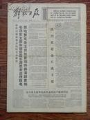 解放日报,第9431号,1975年4月18日(金边解放,致电西哈努克,欢迎金日成主席,批林批孔等)