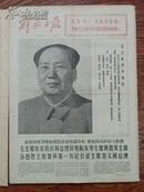 解放日报,第9444号,1975年5月1日(毛主席像、语录,越南南方军民解放西贡,学理论促生产庆五一专版全是照片