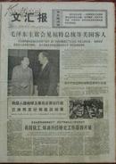 文汇报,第10265号,1975年12月3日(毛主席会见福特总统照片,评《水浒》研究中的唯心史观等)