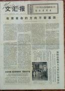 文汇报,第10267号,1975年12月5日(教育革命的方向不容篡改,邓小平等出席宴会,淮剧开了新生面等)