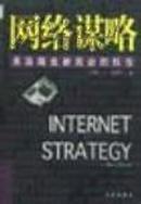 网络谋略:来自商业新前沿的报告