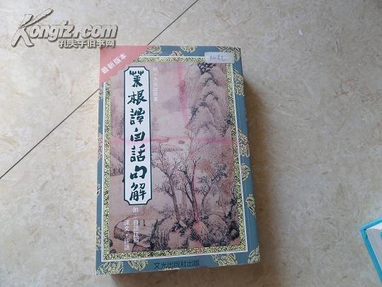 最新版本:《菜根谭白话句解》(附:白话注解 译文 评语)95品,721页