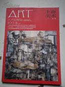 上海美术丛书2013年第2期总第117期