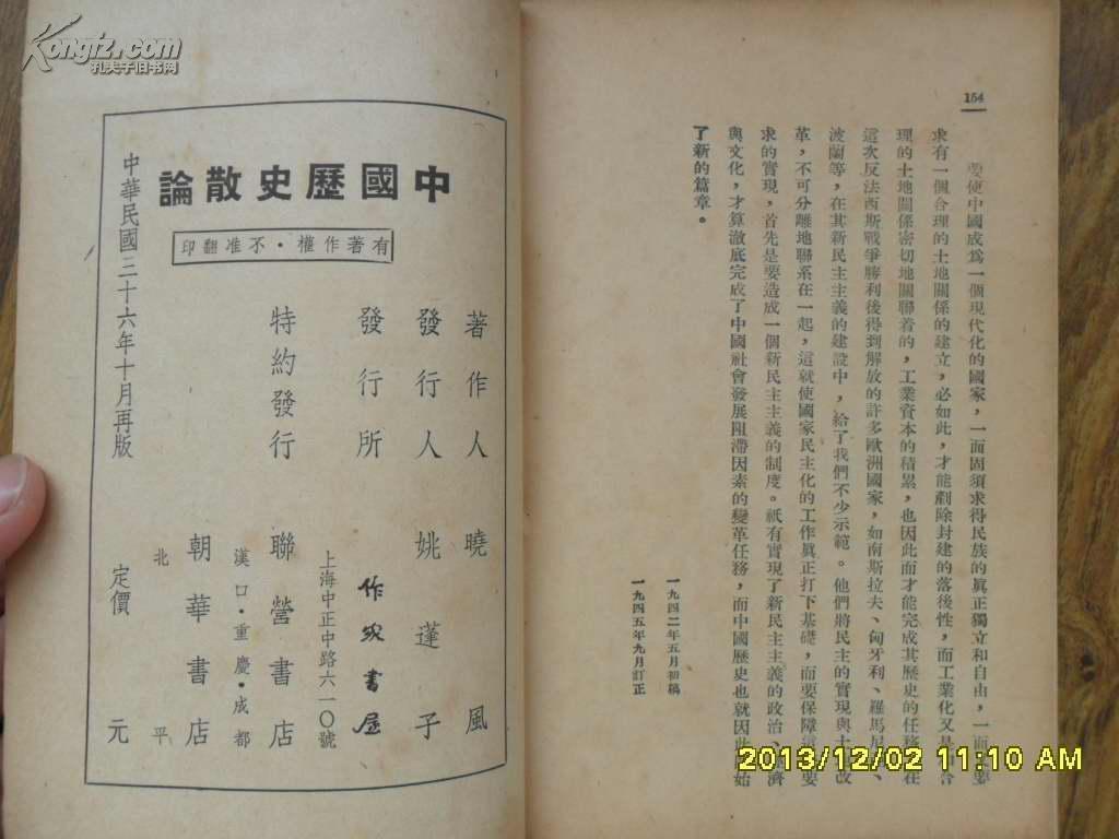 历史深处的民国作者 历史深处的民国作者江城