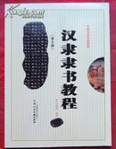 汉隶隶书教程,《曹全碑》中国书法培训教程,正版书