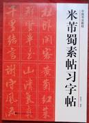 米芾蜀素帖习字帖,中国书法教程,正版书