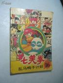 七龙珠姐妹篇:七笑拳(16)