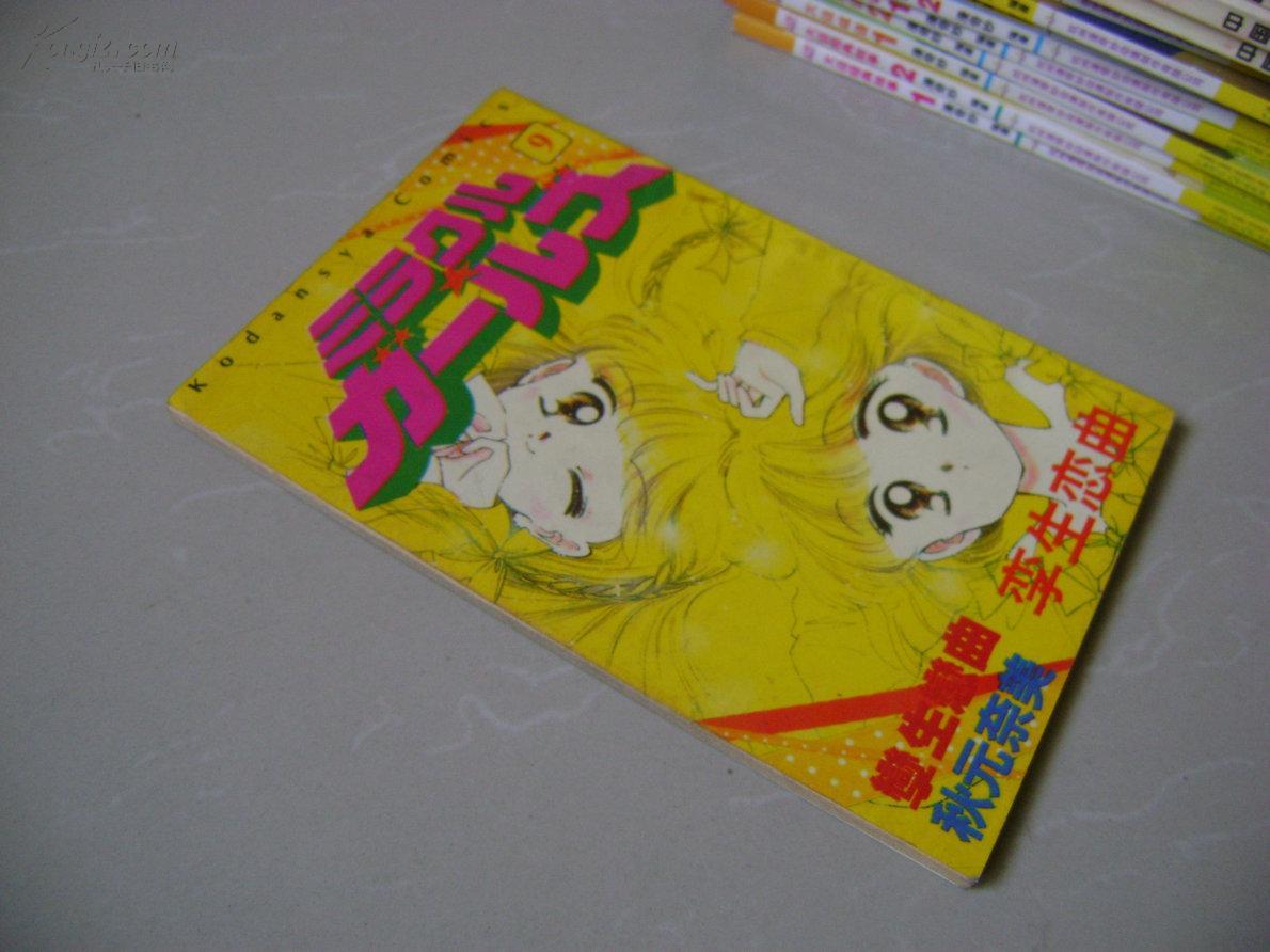 漫画:孪生恋曲(9)