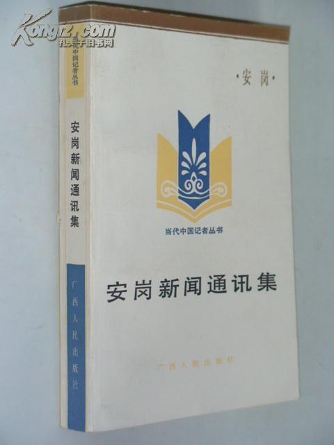 安岗新闻通讯集(私藏 品佳 未翻阅)J