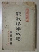 民国旧书《新政治学大纲》郑初民著  民国三十六年四版