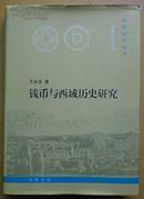 中国钱币丛书  钱币与西域历史研究
