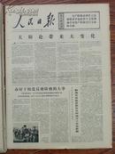 人民日报,第10050号,1976年月14日,六版(大辩论带来大变化,无产阶级专政与文化大革命,各国哀悼周恩来逝世